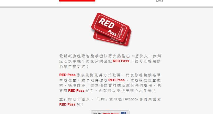 Smartone Red Pass Iphone Techorz